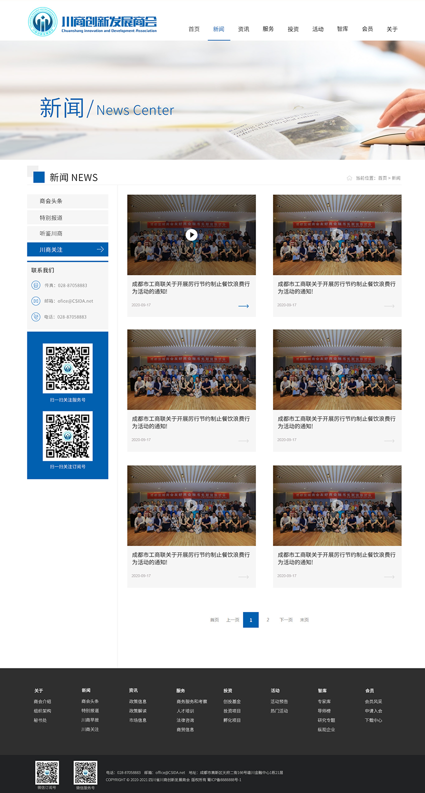 網站:川商創新發展商會_2