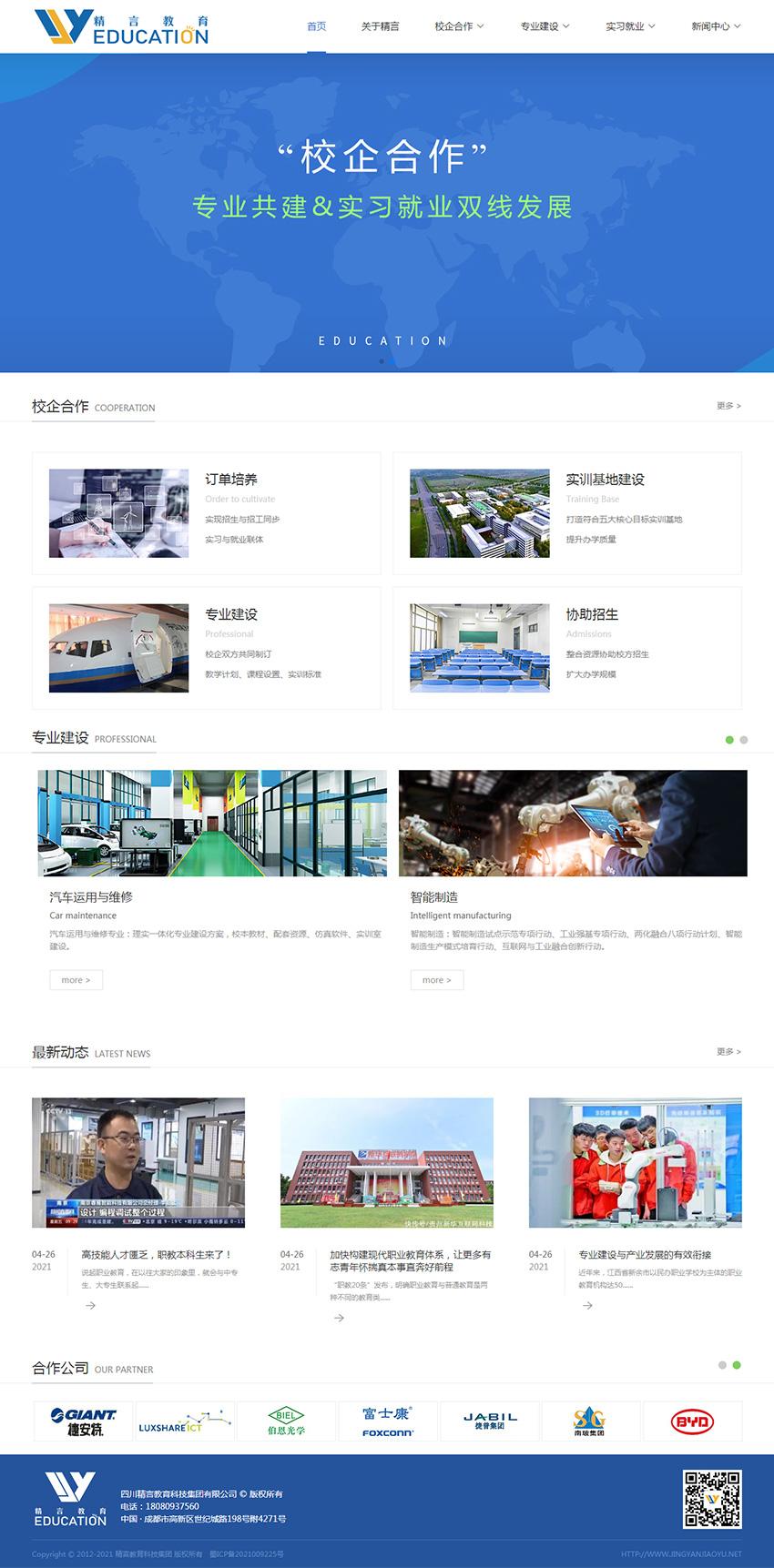 網站:四川精言教育_1
