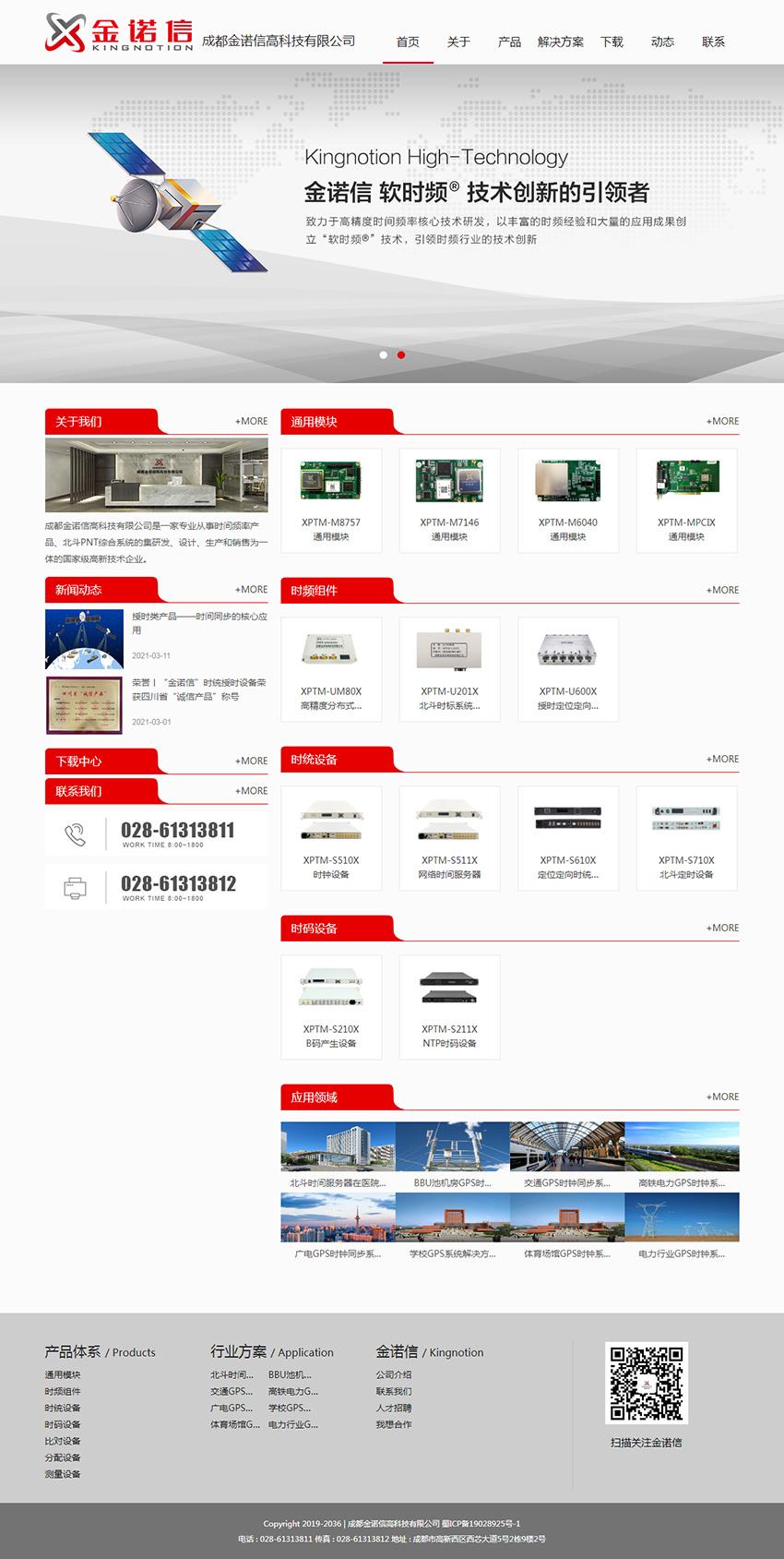 網站:金諾信高科技_1