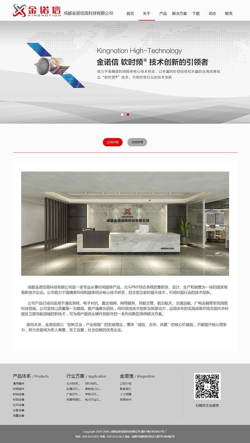 網站:金諾信高科技_2