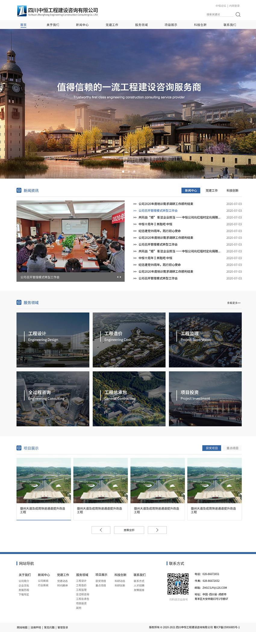 網站:四川中恒工程建設_1