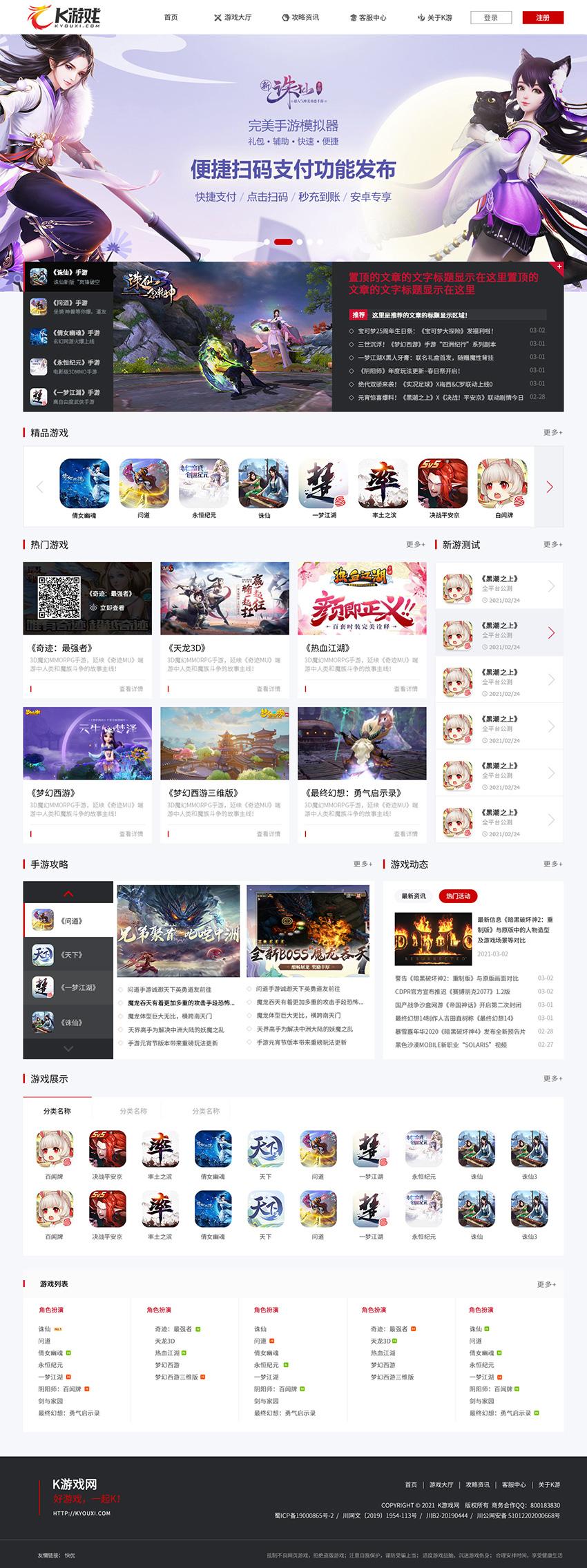 網站:K游戲網_1