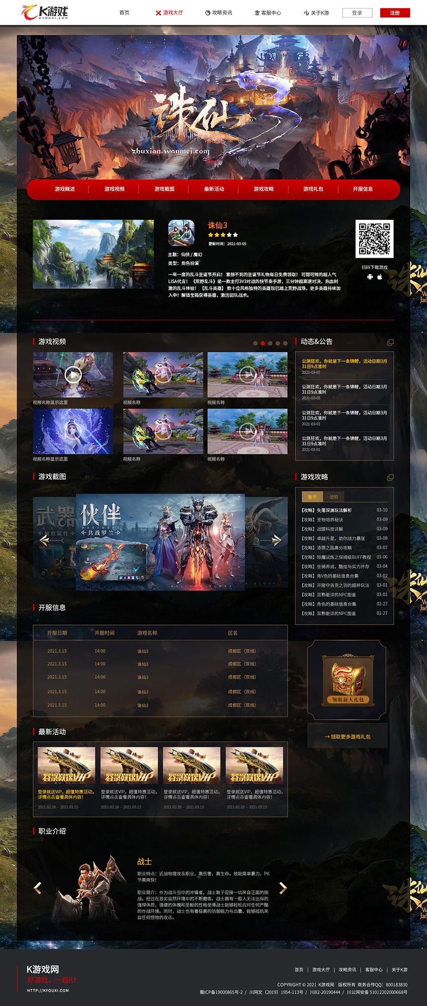 網站:K游戲網_2