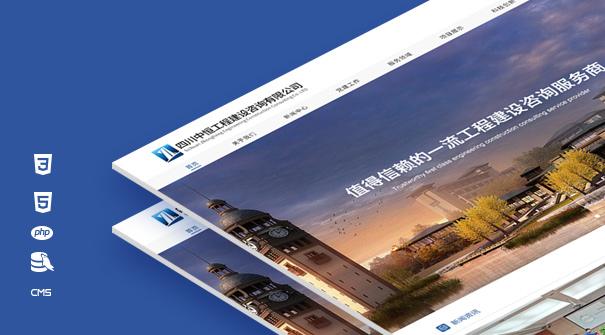 網站:四川中恒工程建設